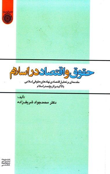 حقوق و اقتصاد در اسلام: مقدمه ای بر تحلیل اقتصادی نهادهای حقوقی اسلامی با تأکید بر تاریخ صدر اسلام