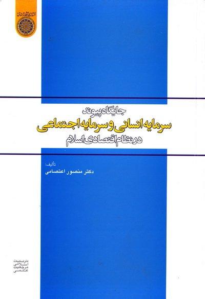 جایگاه پیوند سرمایه انسانی و سرمایه اجتماعی در نظام اقتصادی اسلام