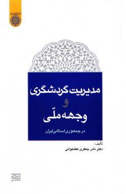 مدیریت گردشگری و وجهه ملی در جمهوری اسلامی ایران
