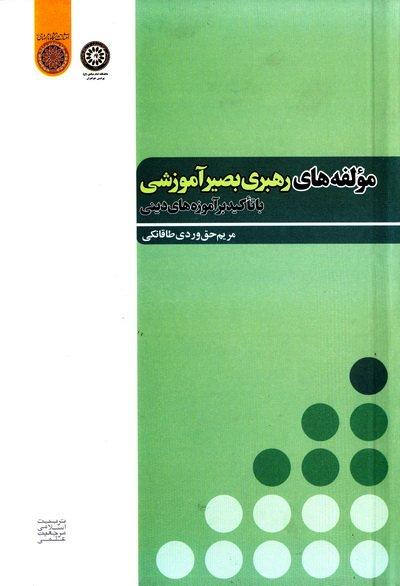 مؤلفه های رهبری بصیر آموزشی؛ با تأکید بر آموزه های دینی