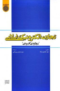 تجارت الکترونیک اسلامی «رویکردی کاربردی»