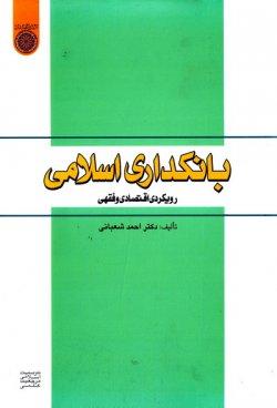 بانکداری اسلامی: رویکردی اقتصادی و فقهی