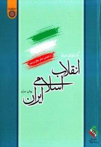 گفتارهایی درباره انقلاب اسلامی ایران