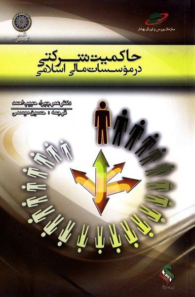 حاکمیت شرکتی در مؤسسات مالی اسلامی