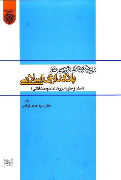 رویکردی نوین در بانکداری اسلامی: انطباق نظریه بازی ها در عقود مشارکتی