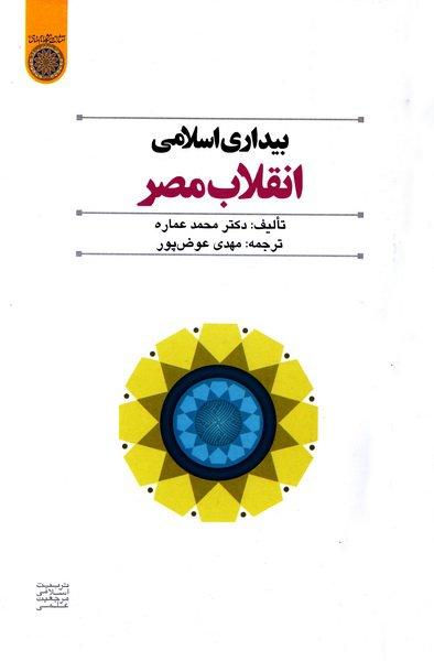 بیداری اسلامی؛ انقلاب مصر