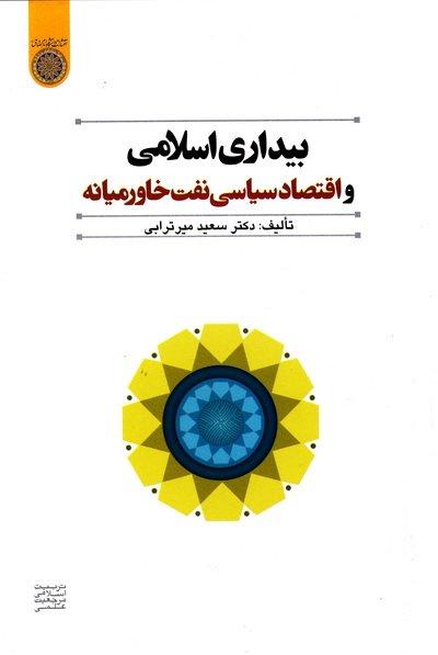 بیداری اسلامی و اقتصاد سیاسی نفت خاورمیانه