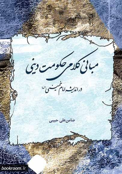 مبانی کلامی حکومت دینی در اندیشه امام خمینی (س)