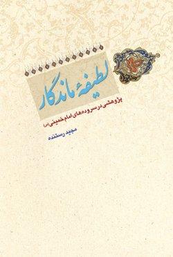 لطیفه ماندگار: پژوهشی در سروده های امام خمینی (س)