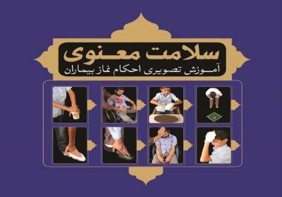 آموزش تصویری «احکام نماز بیماران» کتاب شد + تصاویر