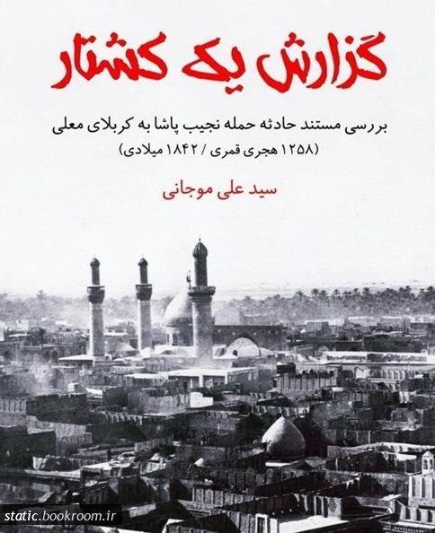 «گزارش یک کشتار» ؛ روایتی مستند از قتل عام 10 هزار نفری شیعیان در حمله به کربلا