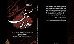 گزیده بیانات رهبر انقلاب درباره حضرت زینب (س) و اربعین حسینی منتشر شد