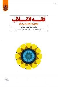 فقه انقلاب: بازنگری ها در فقه سیاسی اسلام