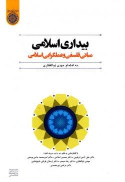 بیداری اسلامی؛ مبانی فلسفی و عملگرایی اسلامی