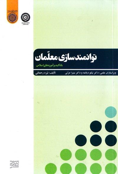توانمندسازی معلمان: با تأکید بر آموزه های اسلامی
