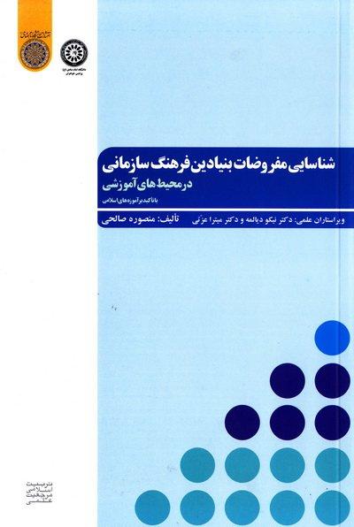 شناسایی مفروضات بنیادین فرهنگ سازمانی در محیط های آموزشی با تأکید بر آموزه های اسلامی