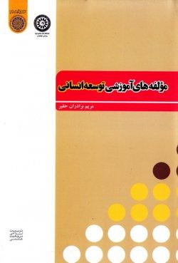 مؤلفه های آموزشی توسعه انسانی