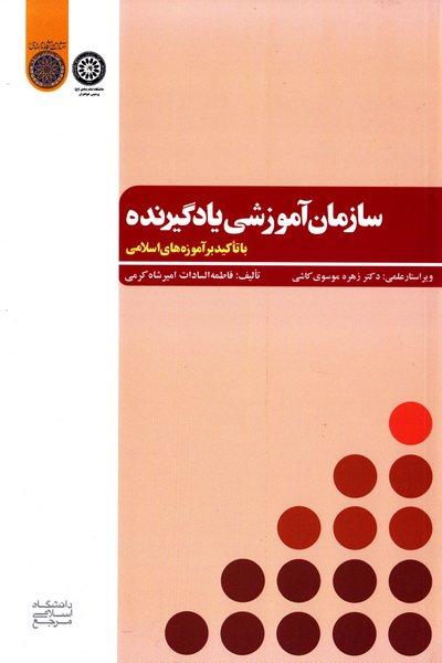 سازمان آموزشی یادگیرنده با تأکید بر آموزه های اسلامی