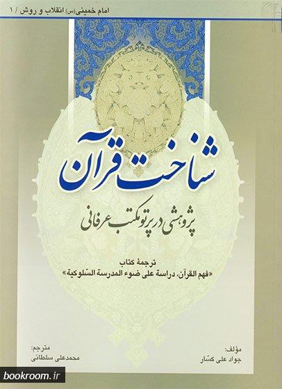 شناخت قرآن، پژوهشی در پرتو مکتب عرفانی