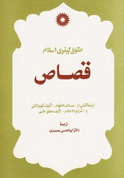 قصاص: ترجمه کتابی از «مسالک الافهام» و «شرایع الاحکام»
