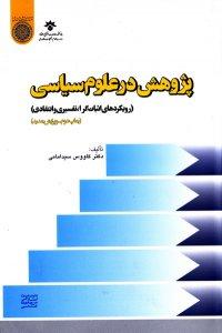 پژوهش در علوم سیاسی: رویکردهای اثبات گرا، تفسیری و انتقادی