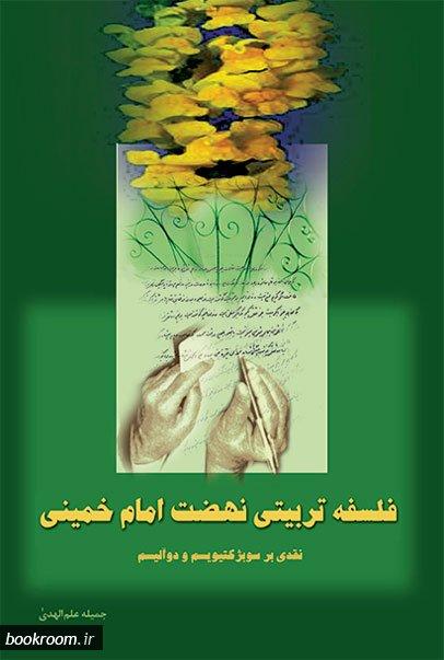 فلسفه تربیتی نهضت امام خمینی (س): نقدی بر سوبژکتیویسم و دوآلیسم