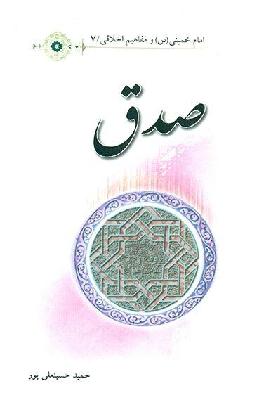 امام خمینی (س) و مفاهیم اخلاقی 7: صدق