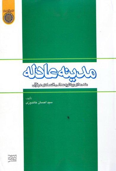 مدینه عادله: مقدمه ای بر نظریه عدالت اقتصادی در قرآن