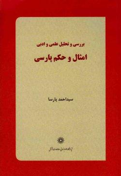 برسی، توصیف، تفسیر و تحلیل علمی و ادبی امثال و حکم پارسی