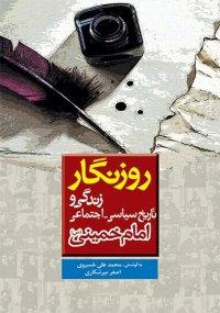 روزنگار زندگی و تاریخ سیاسی - اجتماعی امام خمینی (س)