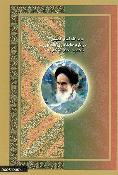 دیدگاه امام خمینی (س) درباره جایگاه زن با محوریت شخصیت حضرت زهرا علیها السلام