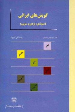 گویش های ایرانی (سیوندی، یزدی و سویی)