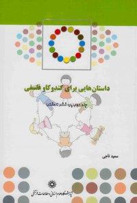 داستان هایی برای کندو کاو فلسفی - جلد دوم: پایه ششم ابتدایی، هفتم و هشتم متوسطه