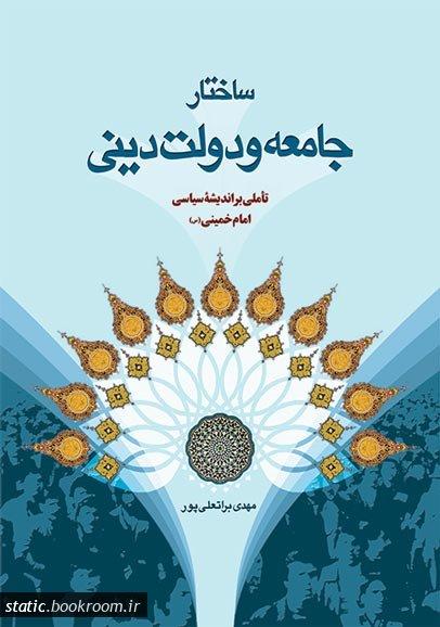 ساختار جامعه و دولت دینی (تأملی بر اندیشه سیاسی امام خمینی (س))