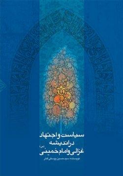 سیاست و اجتهاد در اندیشه غزالی و امام خمینی (س)