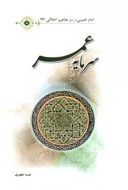 امام خمینی (س) و مفاهیم اخلاقی 24: سرمایه عمر