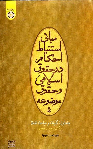 مبانی استنباط در حقوق اسلامی و حقوق موضوعه - جلد اول: کلیات و مباحث الفاظ