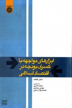 ابزارهای مواجهه با کسری بودجه در اقتصاد اسلامی