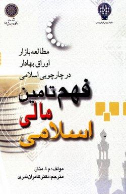 فهم تأمین مالی اسلامی: مطالعه بازار اوراق بهادار در چارچوبی اسلامی