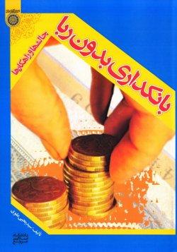 بانکداری بدون ربا (چالشها و راهکارها)