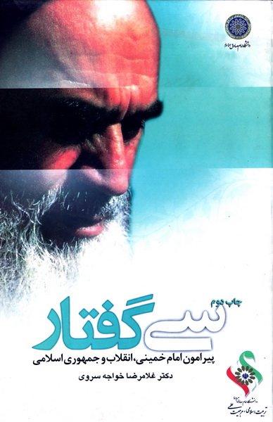سی گفتار پیرامون امام خمینی (ره)، انقلاب و جمهوری اسلامی