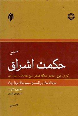 حکمت اشراق: گزارش، شرح و سنجش دستگاه فلسفی شیخ شهاب الدین سهروردی (دوره دو جلدی)