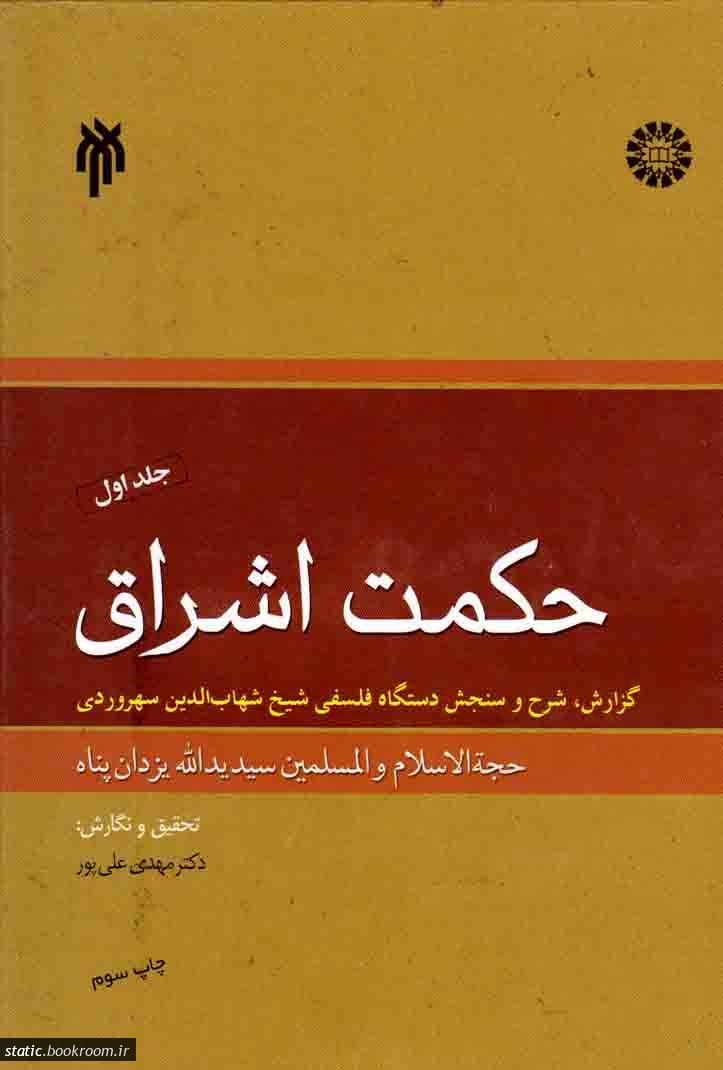 حکمت اشراق: گزارش، شرح و سنجش دستگاه فلسفی شیخ شهاب الدین سهروردی - جلد اول
