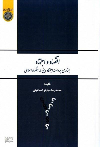 اقتصاد و اجتهاد: جستاری بر دامنه اجتهاد دینی در اقتصاد اسلامی