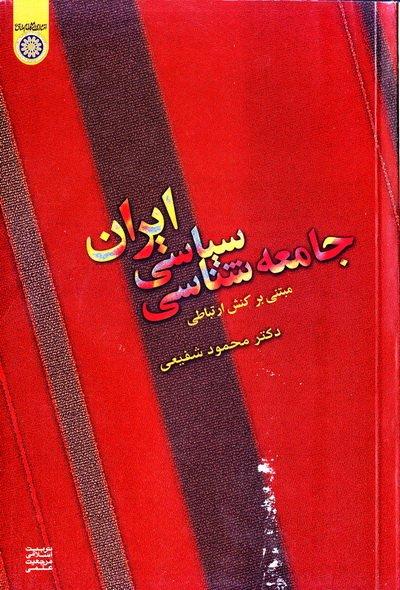 جامعه شناسی سیاسی ایران (مبتنی بر نظریه کنش ارتباطی)