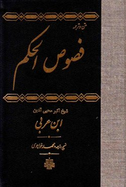 متن و ترجمه فصوص الحکم