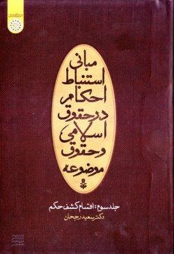 مبانی استنباط در حقوق اسلامی و حقوق موضوعه - جلد سوم: اقسام کشف حکم