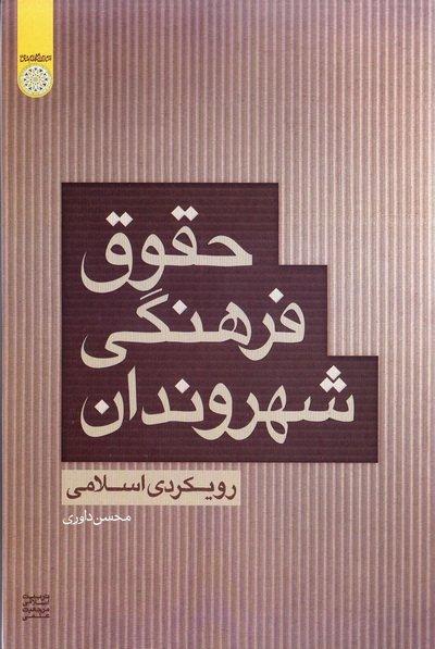 حقوق فرهنگی شهروندان (رویکردی اسلامی)