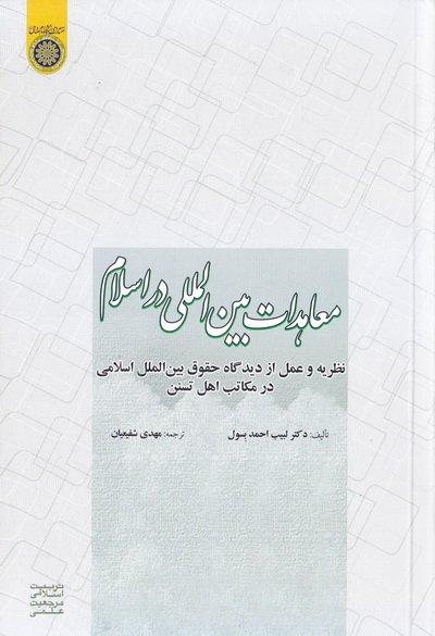 معاهدات بین المللی در اسلام: نظریه و عمل از دیدگاه حقوق بین الملل اسلامی در مکاتب اهل تسنن
