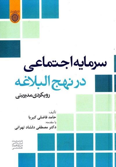 سرمایه اجتماعی در نهج البلاغه (رویکردی مدیریتی)